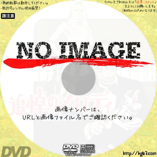 追悼のメロディ (1976) BD・DVDラベル