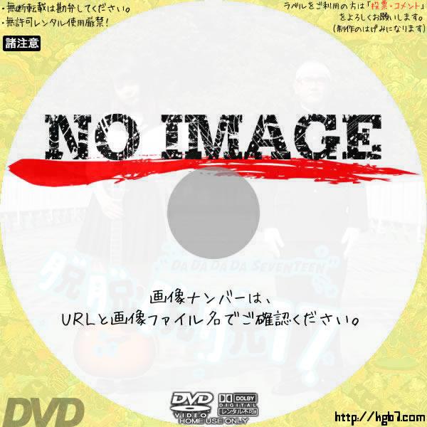 脱脱脱脱17 (2016) BD・DVDラベル