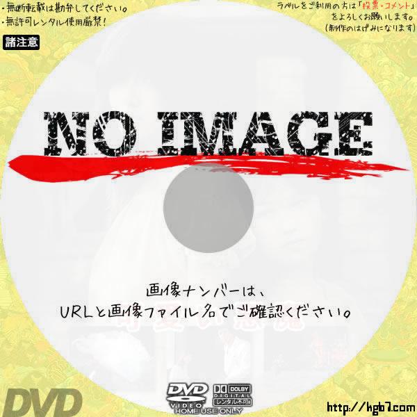 可愛い悪魔 (1982) BD・DVDラベル