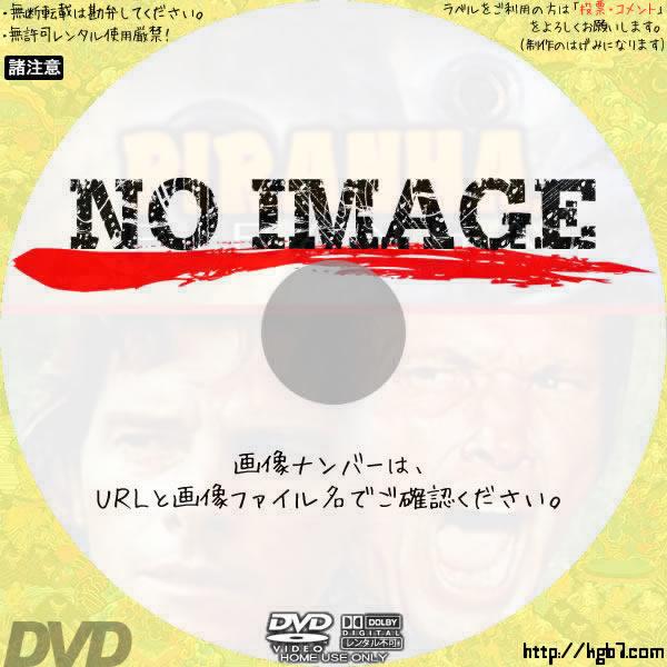 ピラニア・ピラニア (1972) BD・DVDラベル