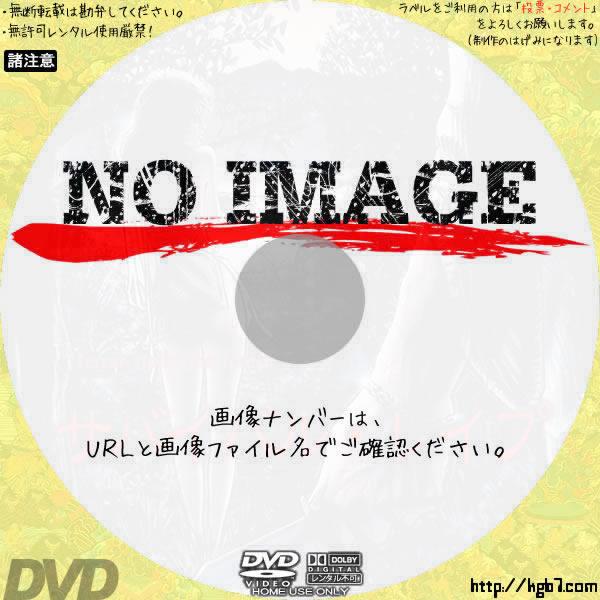 サバイバル・レイプ (1975) BD・DVDラベル