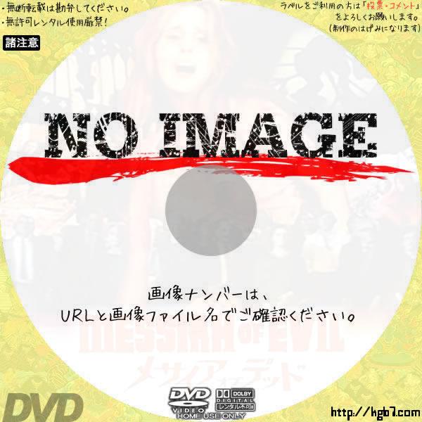 メサイア・オブ・デッド (01)(1973) BD・DVDラベル