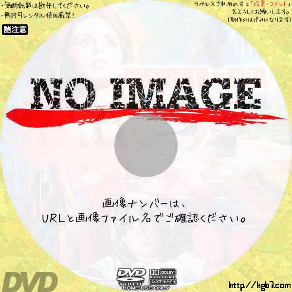 メサイア・オブ・デッド (02)(1973) BD・DVDラベル