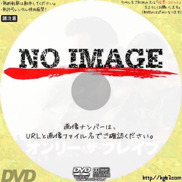 オンリー・ザ・ブレイブ (01)(2017) BD・DVDラベル