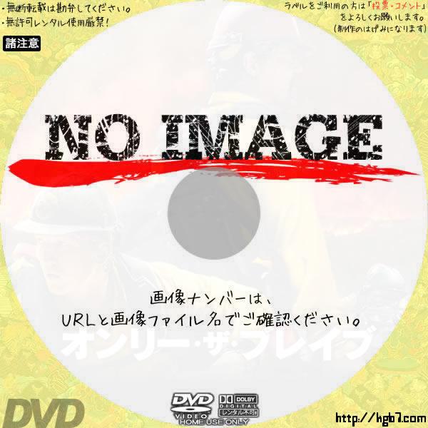 オンリー・ザ・ブレイブ (02)(2017) BD・DVDラベル