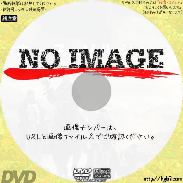 ホース・ソルジャー (02)(2018)  BD・DVDラベル