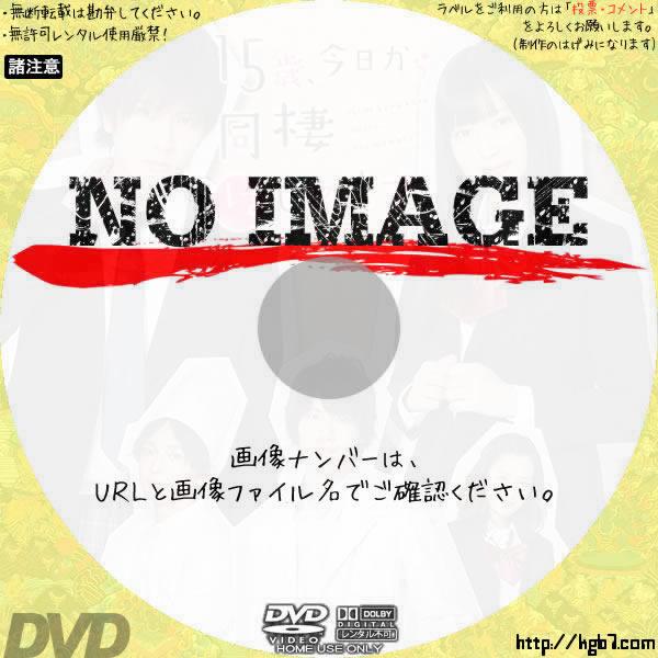 15歳、今日から同棲はじめます。 (2018) BD・DVDラベル