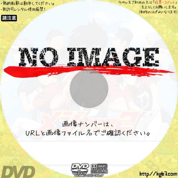 MAJOR 2nd (汎用)(2018) BD・DVDラベル