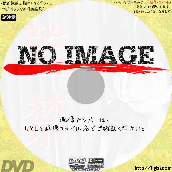 監禁 (1996) BD・DVDラベル