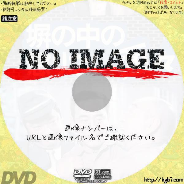 塀の中の懲りない面々 (1987) BD・DVDラベル