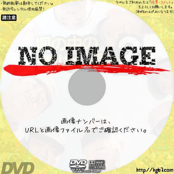 塀の中の懲りない面々2 希望の出所篇 (1988) BD・DVDラベル