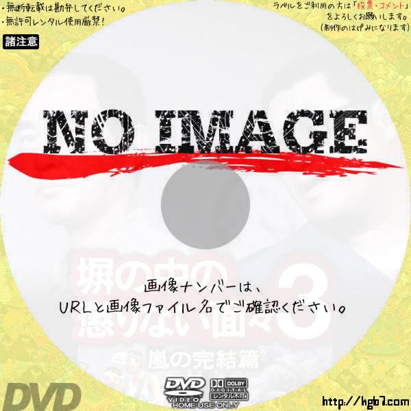 塀の中の懲りない面々3 嵐の完結篇 (1988) BD・DVDラベル
