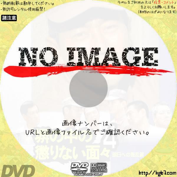 塀の中の懲りない面々4 明日への叛乱篇 (1989) BD・DVDラベル
