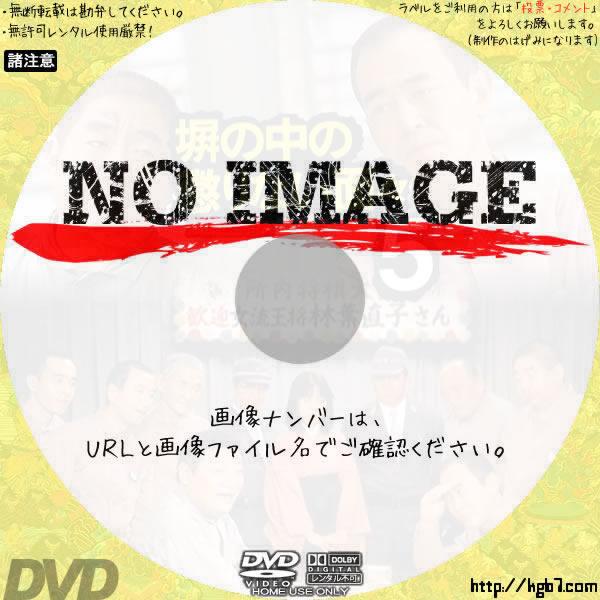 塀の中の懲りない面々5 満願出所篇 (1990) BD・DVDラベル