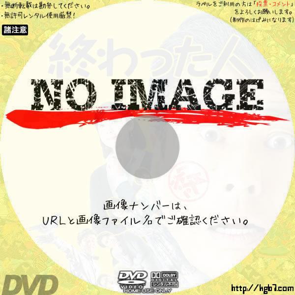 終わった人 (2018) BD・DVDラベル