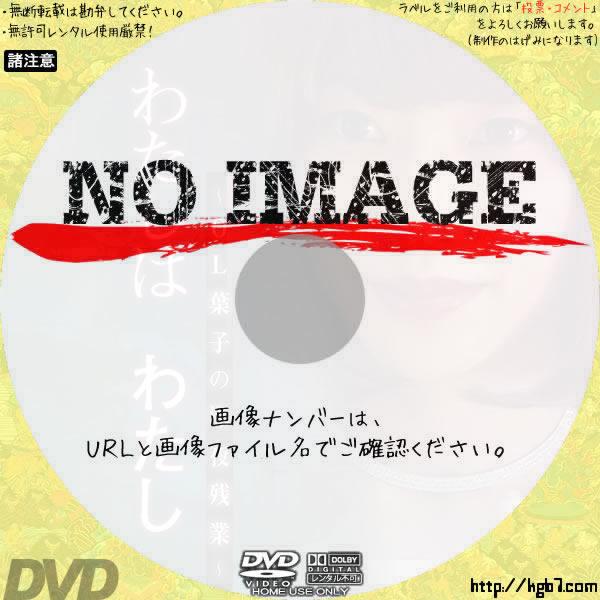 わたしはわたし ~OL葉子の深夜残業~ (2018) BD・DVDラベル