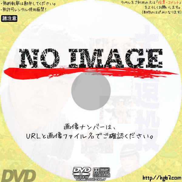 大遠投 塀の中のプレイボール (1991) BD・DVDラベル