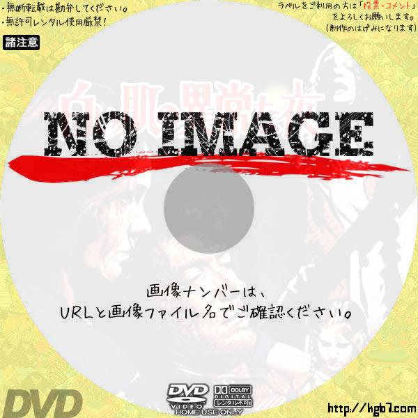 白い肌の異常な夜 (01)(1971) BD・DVDラベル