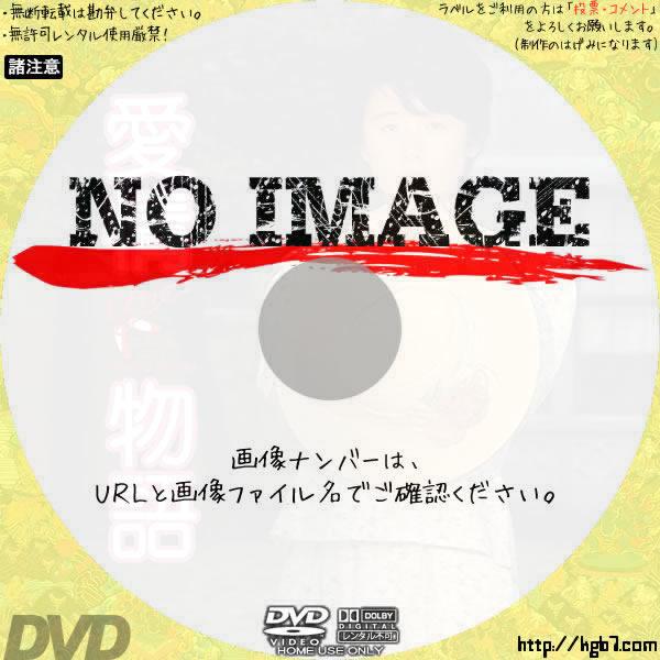 愛情物語 (1984)  BD・DVDラベル