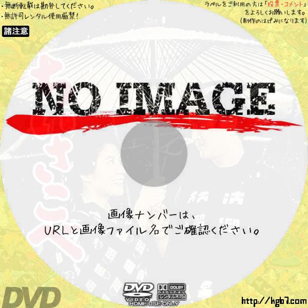 ちいさこべ (1962) BD・DVDラベル
