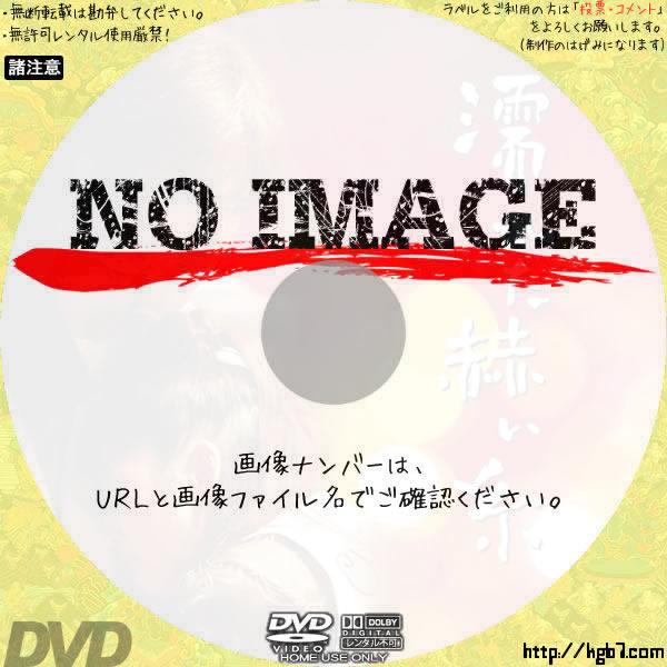 濡れた赫い糸 (2005) BD・DVDラベル