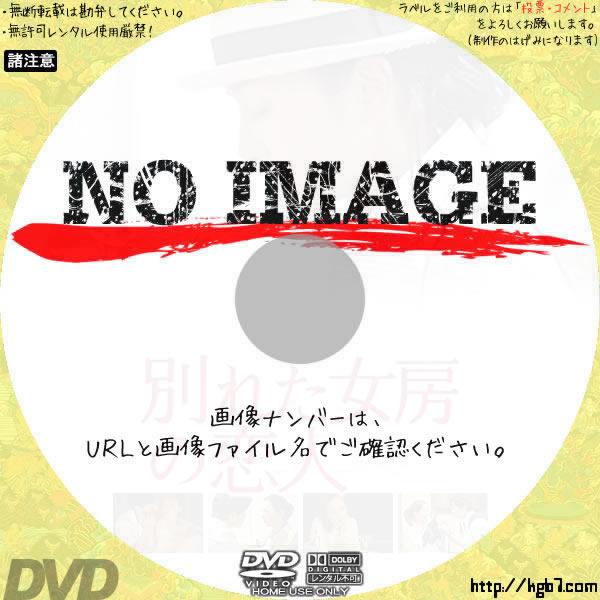 別れた女房の恋人 (2016) BD・DVDラベル