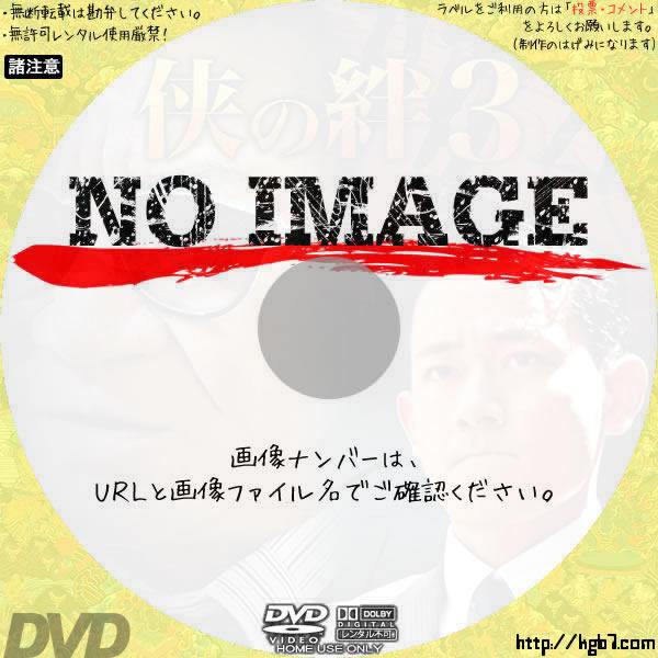 侠の絆3 (2018) BD・DVDラベル