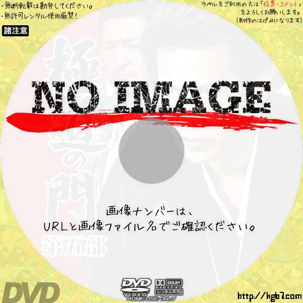 極道の門 第五部 (2018) BD・DVDラベル