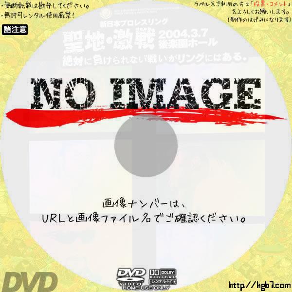 新日本プロレス 聖地・激戦!!  (2004) BD・DVDラベル