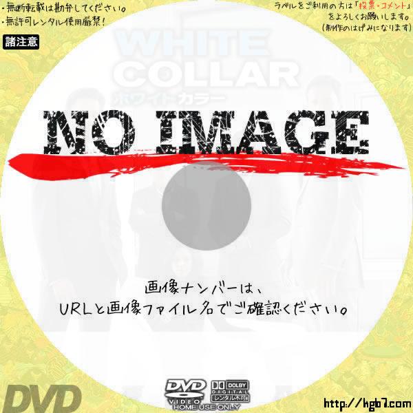 ホワイトカラー (汎用1)(2009) BD・DVDラベル