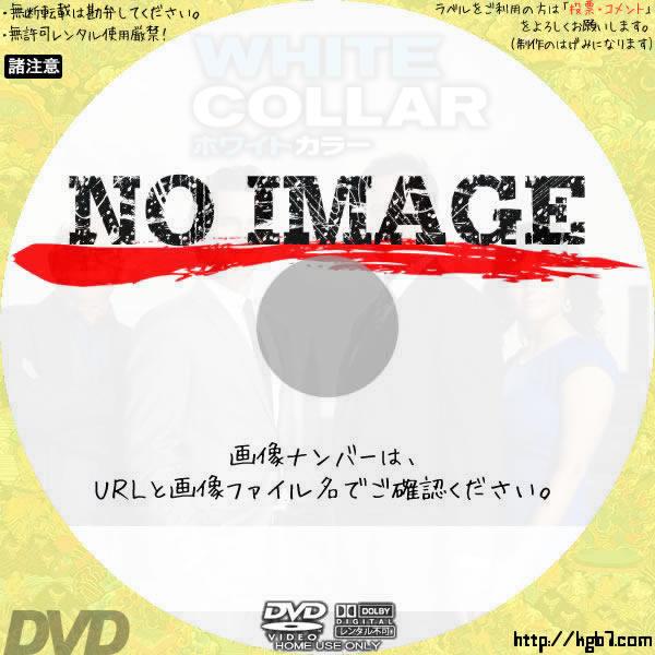 ホワイトカラー (汎用2)(2009) BD・DVDラベル