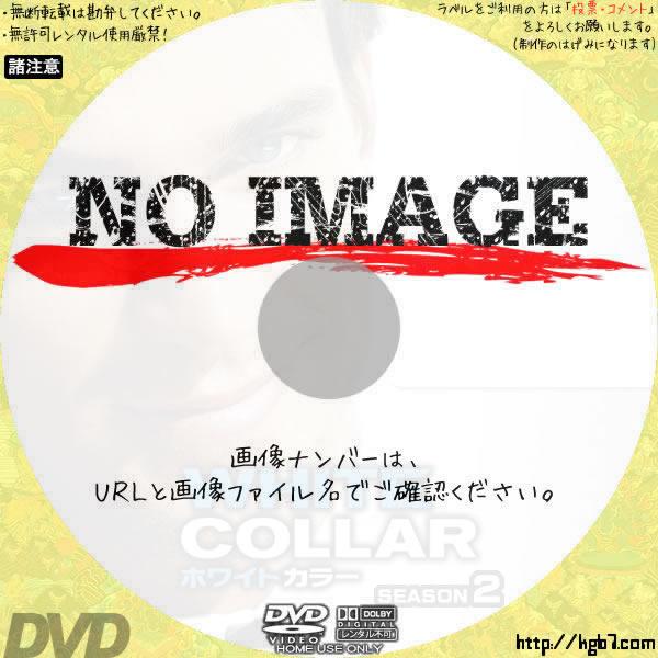 ホワイトカラー シーズン2 (汎用)(2010) BD・DVDラベル