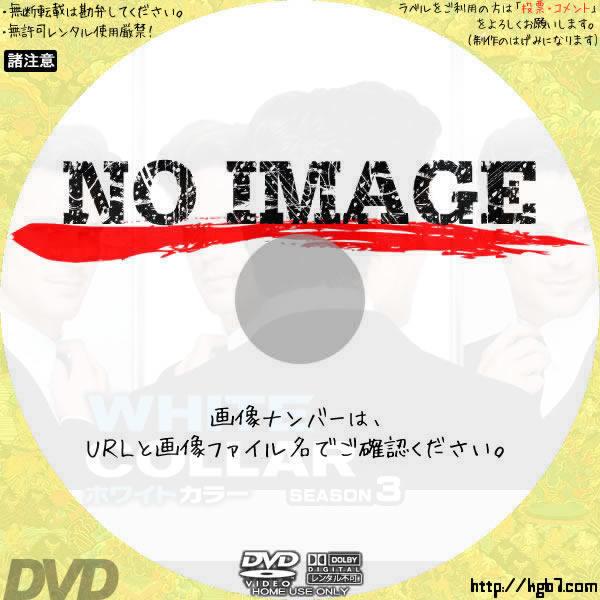 ホワイトカラー シーズン3 (汎用)(2011) BD・DVDラベル