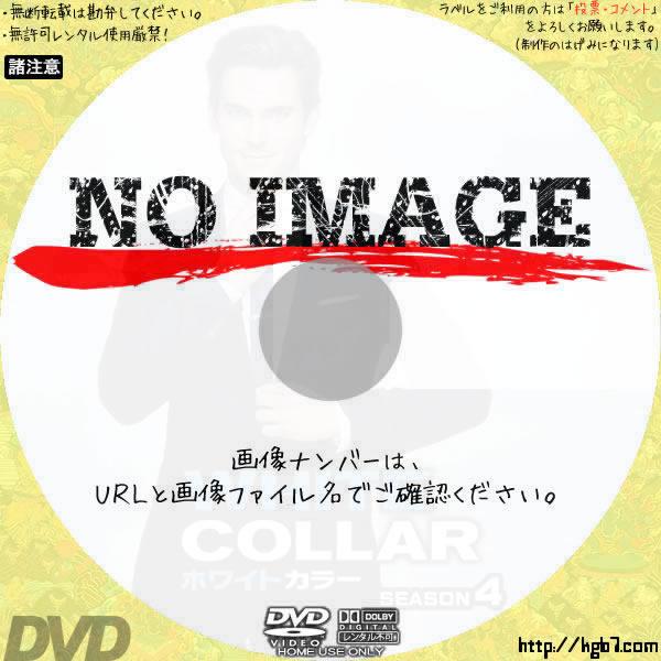 ホワイトカラー シーズン4 (汎用)(2012) BD・DVDラベル
