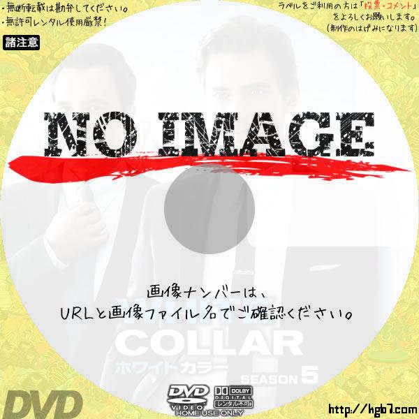 ホワイトカラー シーズン5 (汎用)(2013) BD・DVDラベル