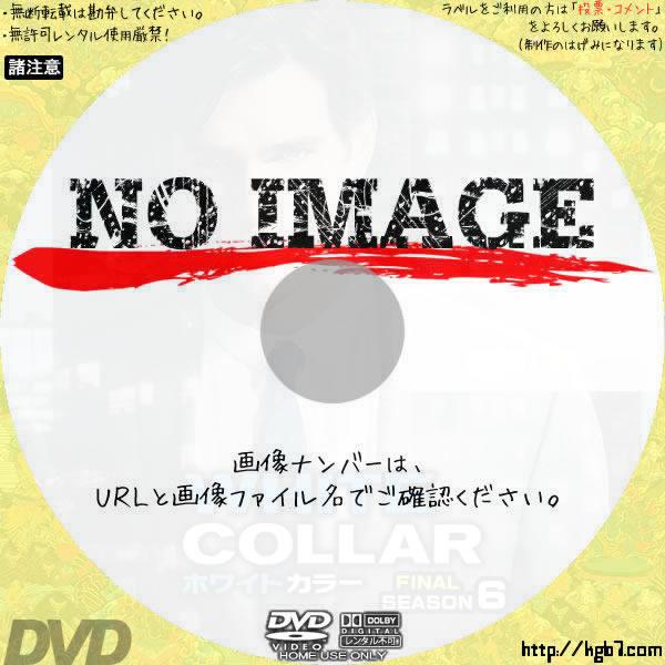 ホワイトカラー ファイナルシーズン (汎用)(2014) BD・DVDラベル