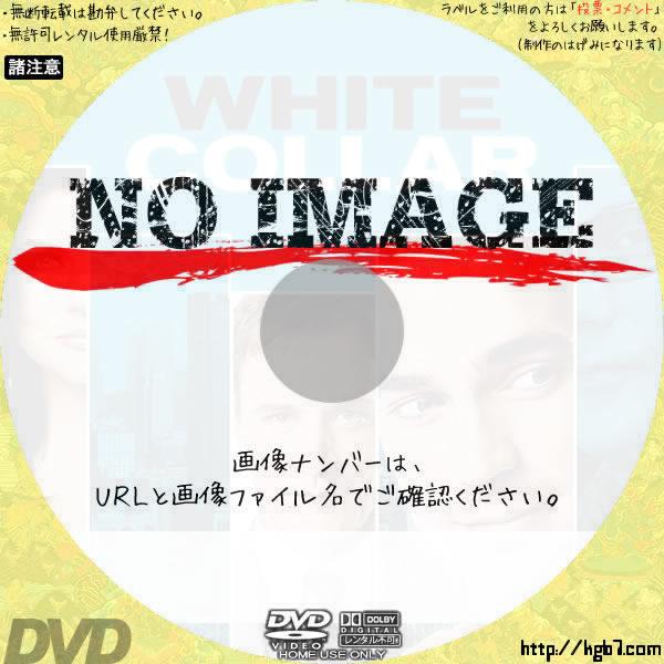 ホワイトカラー (汎用3)(2009) BD・DVDラベル