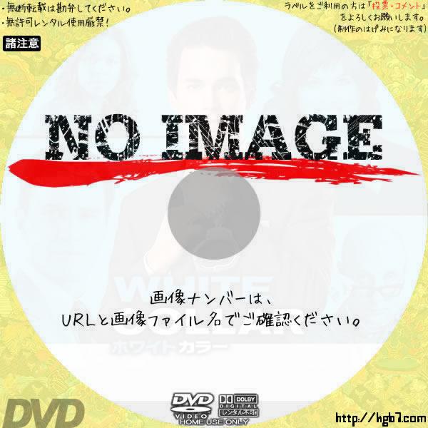 ホワイトカラー (汎用4)(2009) BD・DVDラベル