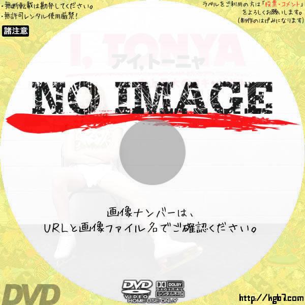 アイ,トーニャ 史上最大のスキャンダル (2017) BD・DVDラベル