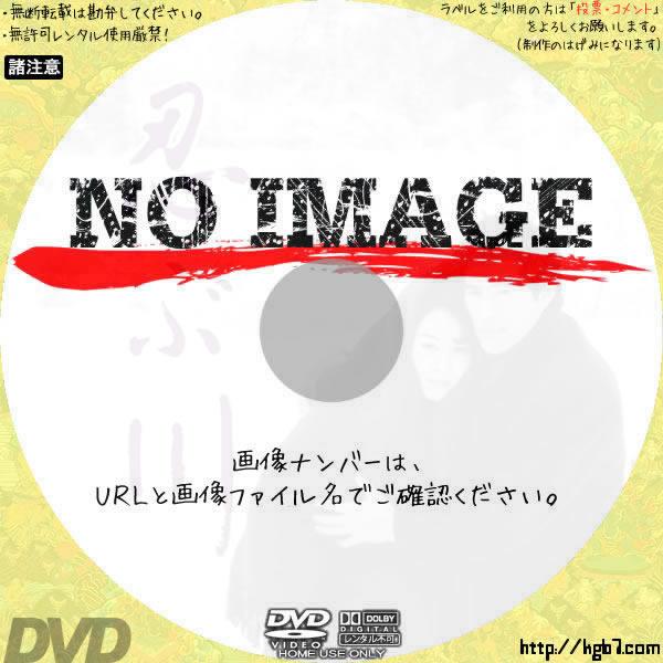 忍ぶ川 (1972) BD・DVDラベル