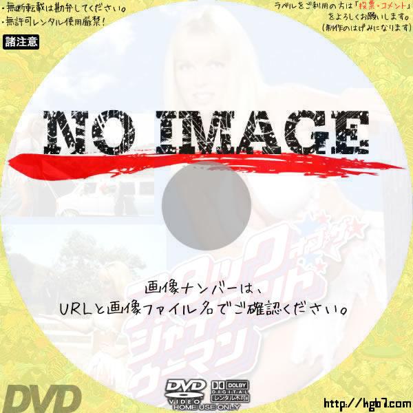 アタック・オブ・ザ・ジャイアントウーマン (1996) BD・DVDラベル