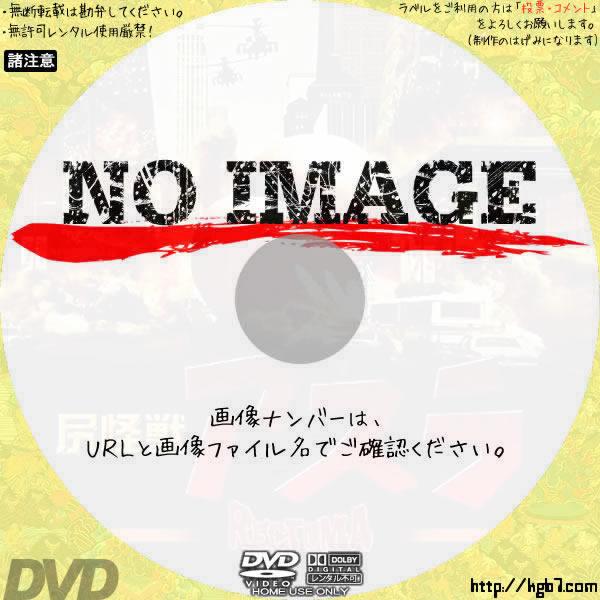 尻怪獣アスラ (2004) BD・DVDラベル