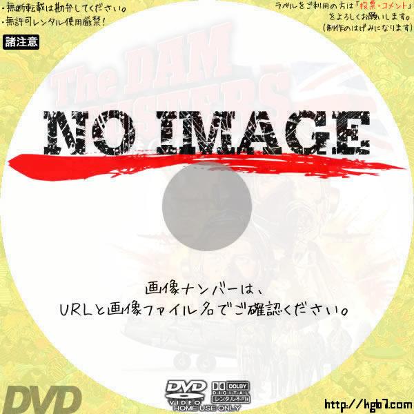 暁の出撃 (01)(1955) BD・DVDラベル