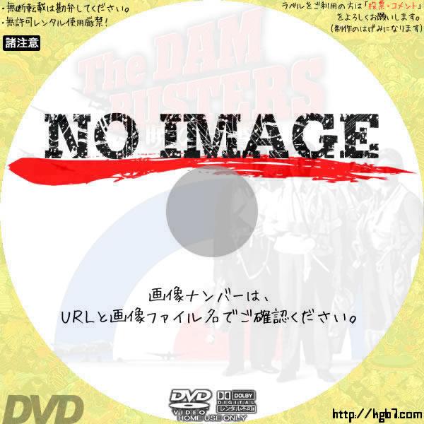 暁の出撃 (02)(1955) BD・DVDラベル