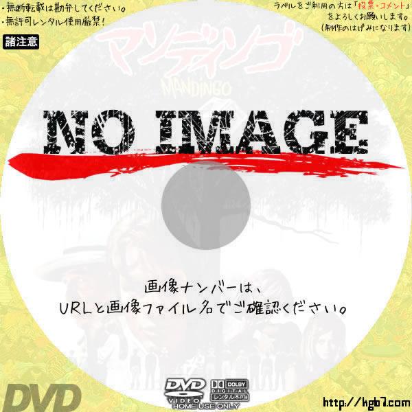 マンディンゴ (02)(1975) BD・DVDラベル