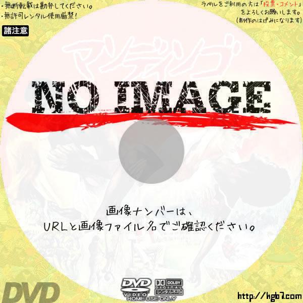 マンディンゴ (03)(1975) BD・DVDラベル