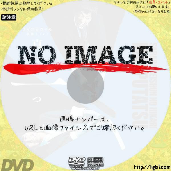 さらば青春の光 単独LIVE『真っ二つ』 (2018) BD・DVDラベル