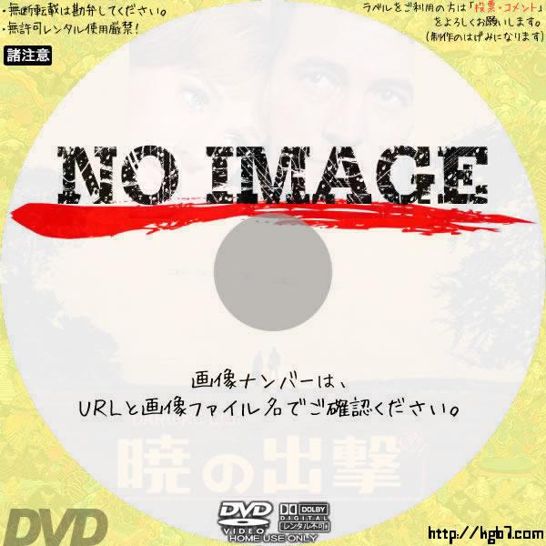 暁の出撃 (01)(1970) BD・DVDラベル