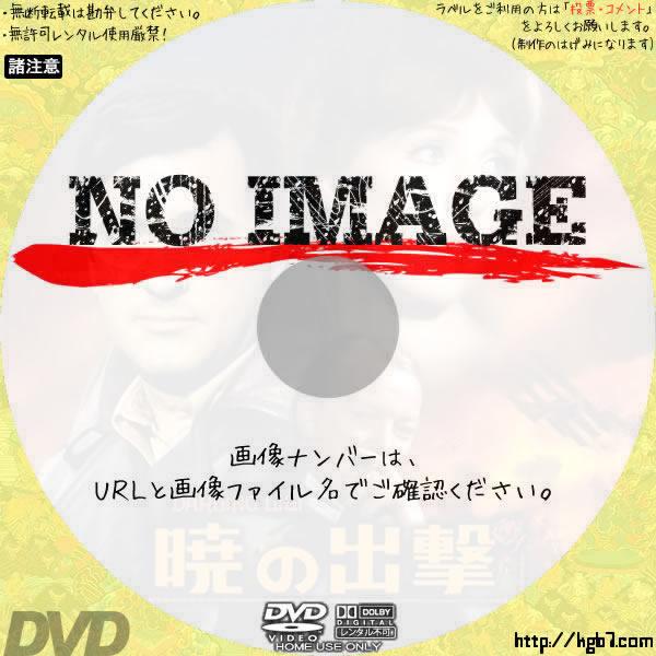 暁の出撃 (02)(1970) BD・DVDラベル