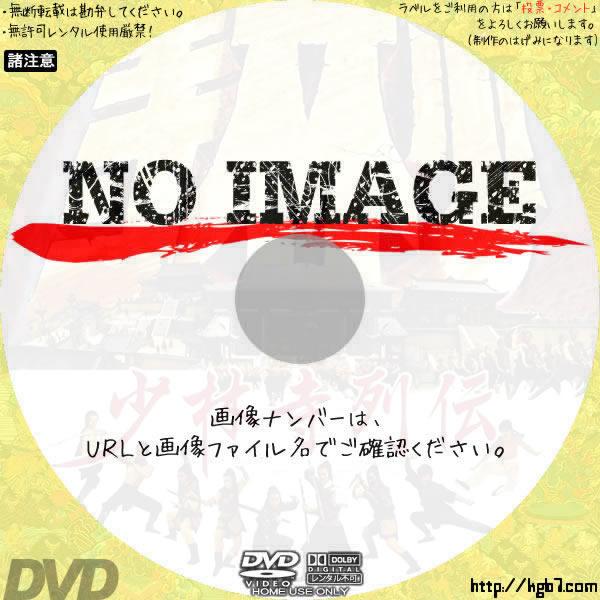 少林寺列伝 (01)(1976) BD・DVDラベル